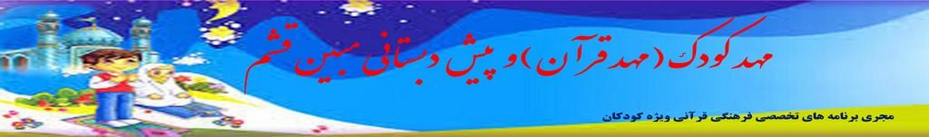 مهد قرآن مبین قشم